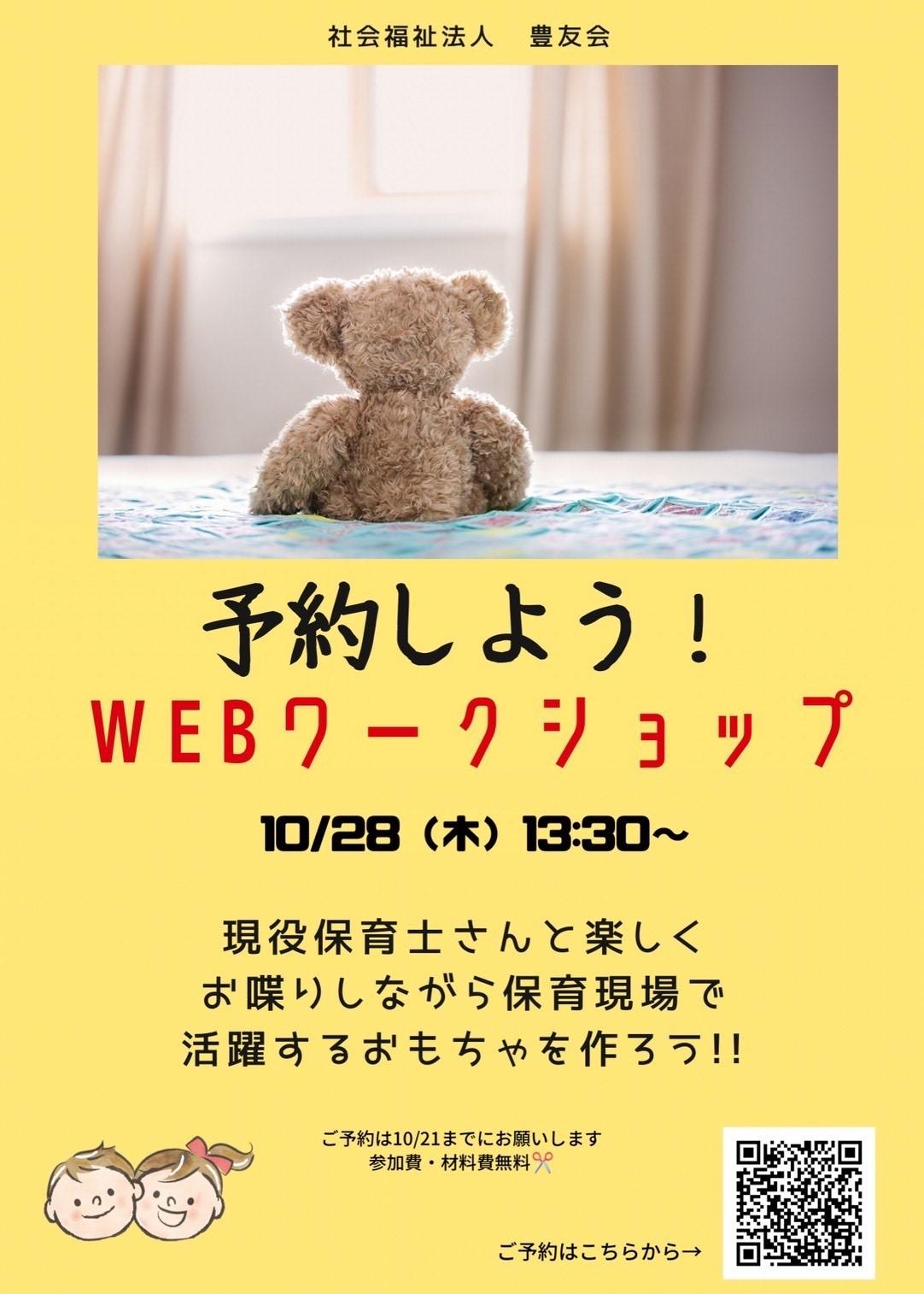 WEBワークショップ