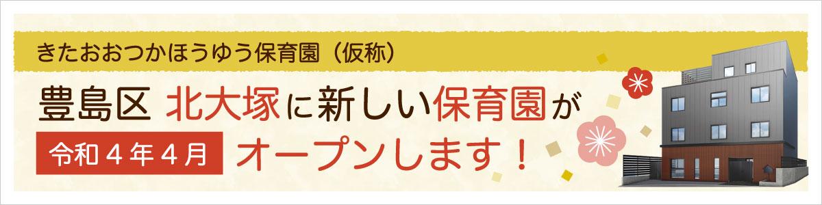 きたおおつかほうゆう保育園(仮称)豊島区 北大塚に新しい保育園が令和4年4月オープンします!