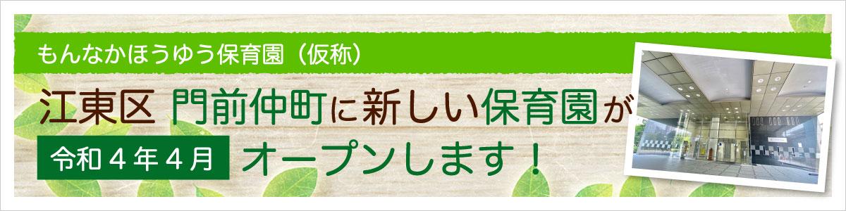 もんなかほうゆう保育園(仮称)江東区 門前仲町に新しい保育園が令和4年4月オープンします!